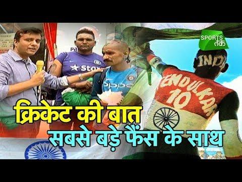 Do Diwaane Indian Team Ke   Sports Tak