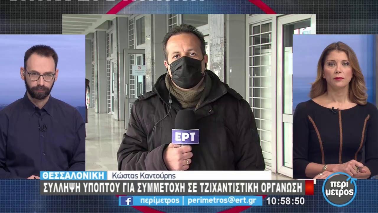 Θεσσαλονίκη: Σύλληψη υπόπτου για συμμετοχή σε τζιχαντιστική οργάνωση | 15/1/2021 | ΕΡΤ