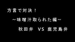 方言で対決!~秋田弁VS鹿児島弁~