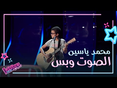"""محمد ياسين يبدع بأغنية من الستينيات في """"ذا فويس كيدز"""""""