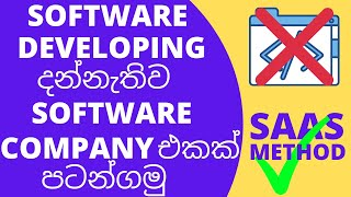 SAAS Business Sinhala. How to start the own software business without developing knowledge