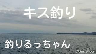 キス釣り[富山県遠征]氷見