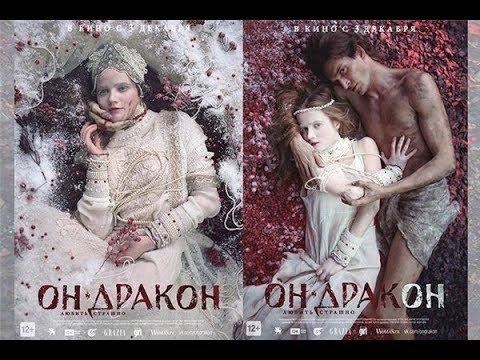 Он Дракон (2015)