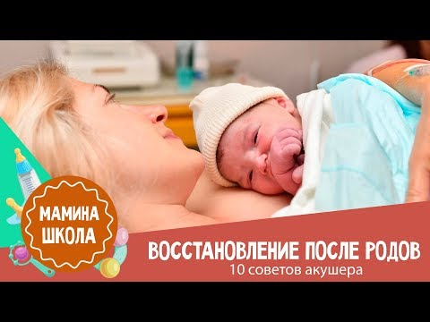 Восстановление после родов: 10 советов акушера
