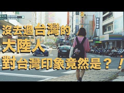 對台灣的印象是?