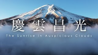 初日の出 2019 - The Sunrise in Auspicious Clouds | 慶雲昌光