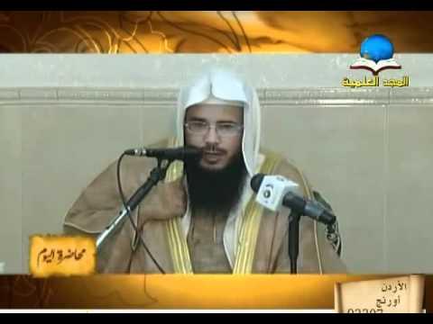 الإيمان باليوم الآخر- محاضرة اليوم الشيخ سعيد القحطاني