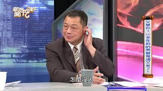 新聞挖挖哇:警局怪事多 20181012 高仁和 戴志揚 林正義 張庭禎