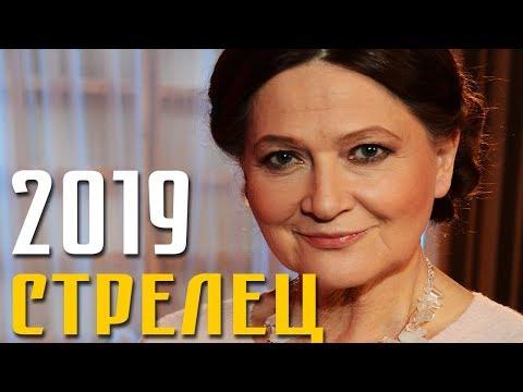 Стрелец // Гороскоп на 2019 год от Тамары Глоба