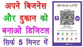 How to Become Phonepe Merchant in Hindi - phonepe merchant account kaise banaye | Full Hindi Guide