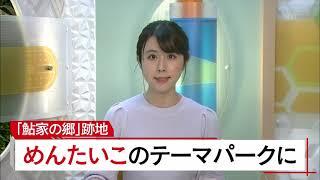 6月14日 びわ湖放送ニュース