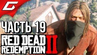 RED DEAD REDEMPTION 2 ➤ Прохождение #19 ➤ ТРАМВАЙНОЕ БЕЗУМИЕ