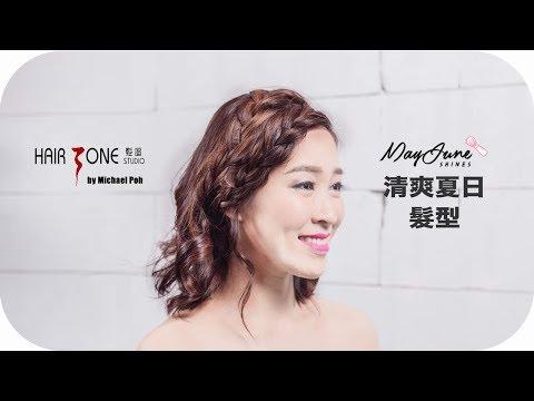 夏日休閒髮型!| MayJune Shines |