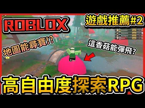 【ROBLOX遊戲推薦】ROBLOX免費高自由度探索RPG|在地圖中還能尋寶?【Vesteria】