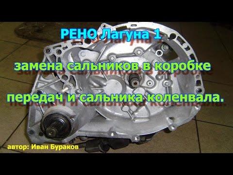 Фото к видео: РЕНО Лагуна 1, замена сальников в коробке передач и сальника коленвала