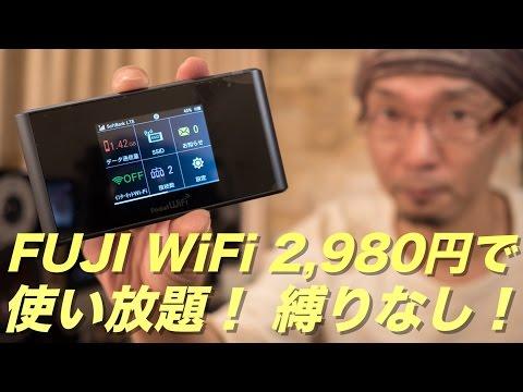 ありえないほど最強なモバイル回線「FUJI WiFi」を契約! 月額2,980円で無制限!!縛りなし!!