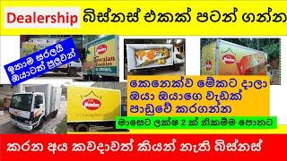 how to start dealership business in Sri Lanka sinhala full Video