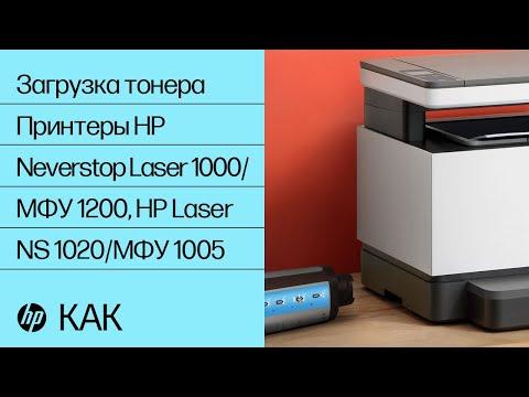 Как загрузить тонер с помощью набора загрузки тонера на принтерах серии HP Neverstop Laser 1000/МФУ 1200, HP Laser NS 1020/МФУ 1005