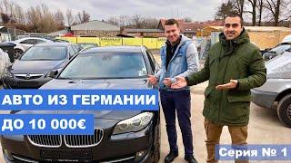 Пригон Авто из Германии до 10000€. Актуальные цены и выгодные авто для пригона в 2019. CarPoint