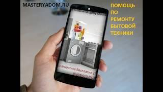 Ремонт бытовой техники в Москве.