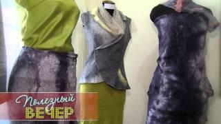 Показ валяной одежды