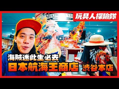 史上最大! 日本航海王商店 澀谷本店!!【玩具探險隊】