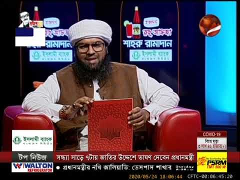 শাহরু রামাদান | 24 May 2020
