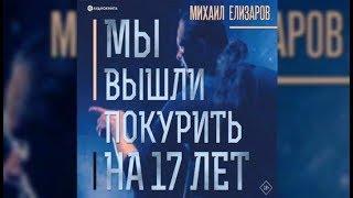 Мы вышли покурить на 17 лет   Михаил Елизаров (аудиокнига) фото
