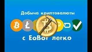 EOBOT - майнинг криптовалюты начинается тут(с 2009).