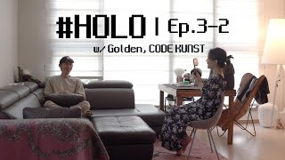 #HOLO Ep.3-2 | w/ Golden, CODE KUNST (ENG)