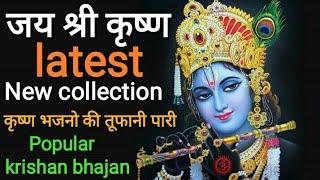 Nonstop krishna bhajan    popular latest krishna bhajan