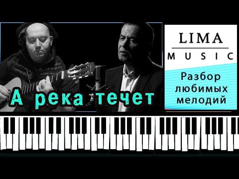Душевная Песня «А Река Течет» На Пианино Обучение | к/ф Родные |