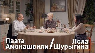 Амонашвили / Шурыгина. О гуманной педагогике