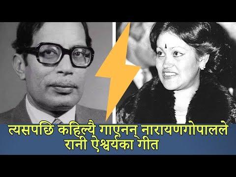 त्यसपछि कहिल्यै गाएनन् नारायणगोपालले रानी ऐश्वर्यका गीत Singer Narayan Gopal and Queen Aishwarya