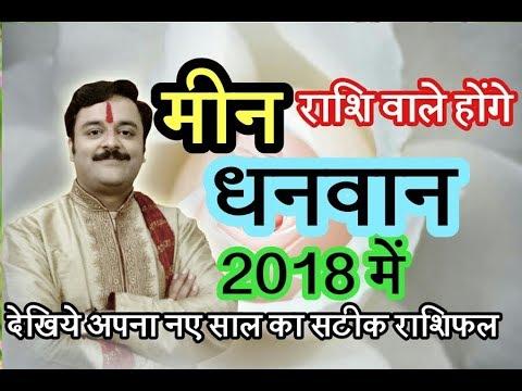 मीन राशिफल 2018, मीन राशि के लोगों का चमकेगा सितारा, छुएंगे बुलंदी 2018 में