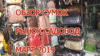 Рынок Садовод/Женские Сумки Новинки Марта!