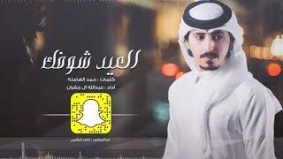 تحميل اغاني العيد شوفك - أداء عبدالله ال جفران (حصرياً) 2019 MP3