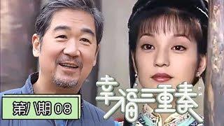 《幸福三重奏第二季》完整版第8期:张国立与赵薇恋爱?吉娜惹郎朗生气黑脸