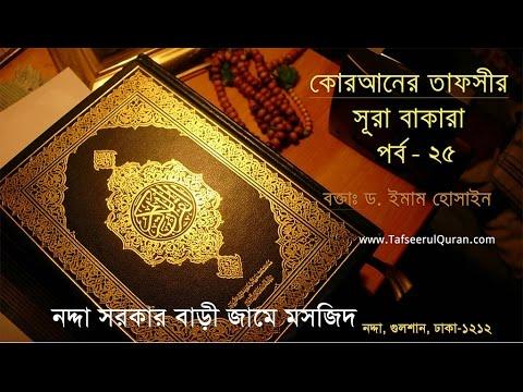 2.25 Tafseerul Quran Sura Bakara Part 25