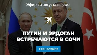 Встреча Путина и Эрдогана в Сочи: прямая онлайн-трансляция