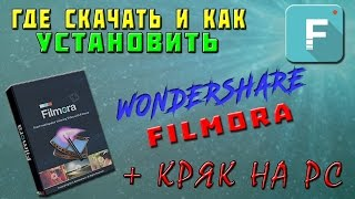 Где скачать и как установить Wondershare Filmora + кряк на PC (как активировать)
