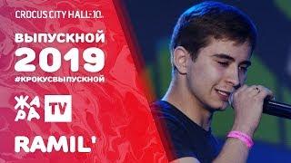 RAMIL'   ВСЯ ТАКАЯ В БЕЛОМ  ВЫПУСКНОЙ В КРОКУСЕ 2019