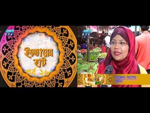 Iftarer Hat-26 || গুলশান ২ || ইফতারের হাট-২৬ || ETV