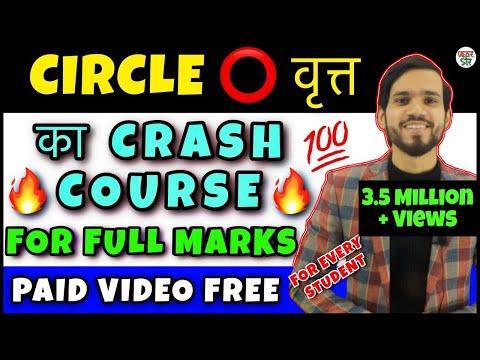 Circles Tricks | Circle Full Concept/Formula/Questions/Short Tricks | Circle Class 9/10/11 | Dear Si