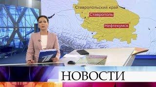 Выпуск новостей в 15:00 от 03.04.2020