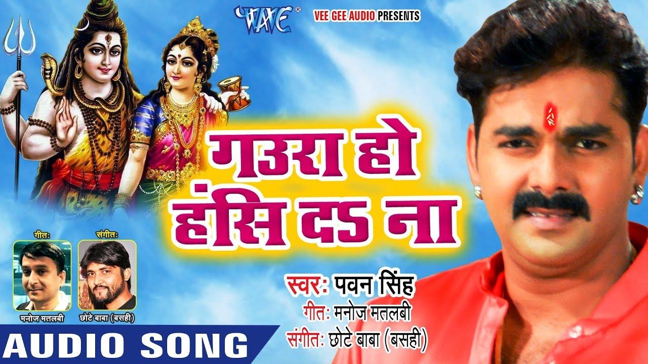 Download Devghar Bas Gaile Bhola Ji Golu Gold [ Hard Dance Mix ] Dj
