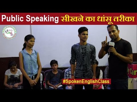1st Day at Public Speaking & Spoken English Class | Beginners Try Funny Tricks To Speak Fluently |