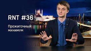 Прожиточный минимум и депутат Сысоев. RNT #36