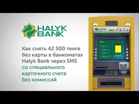 Как снять наличные без карты в банкоматах Halyk Bank через SMS со специального карточного счёта