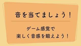 彩城先生の新曲レッスン〜音当て動画_2-1〜のサムネイル